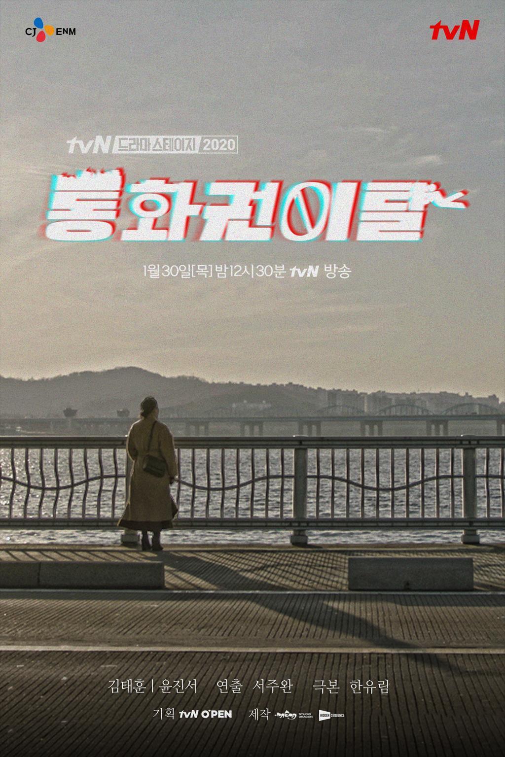 통화권이탈_여자버전_2.png
