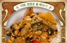 89회 '시래기청국장' 레시피