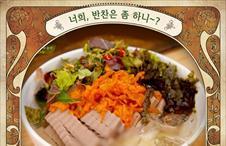 94회 '메밀 묵밥' 레시피
