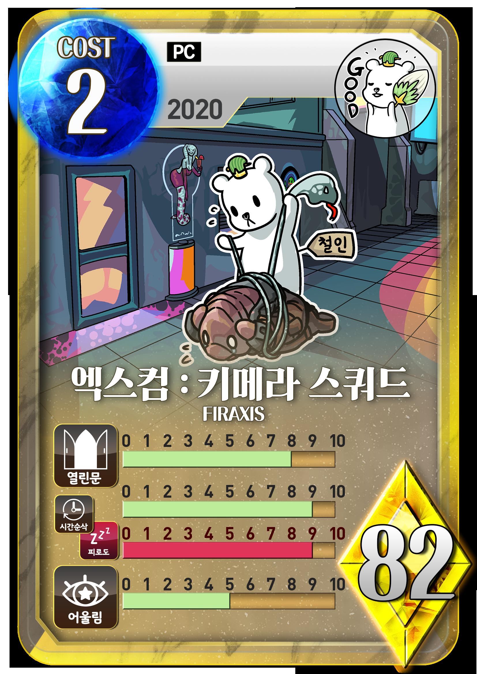 엑스컴_골드_준수.png