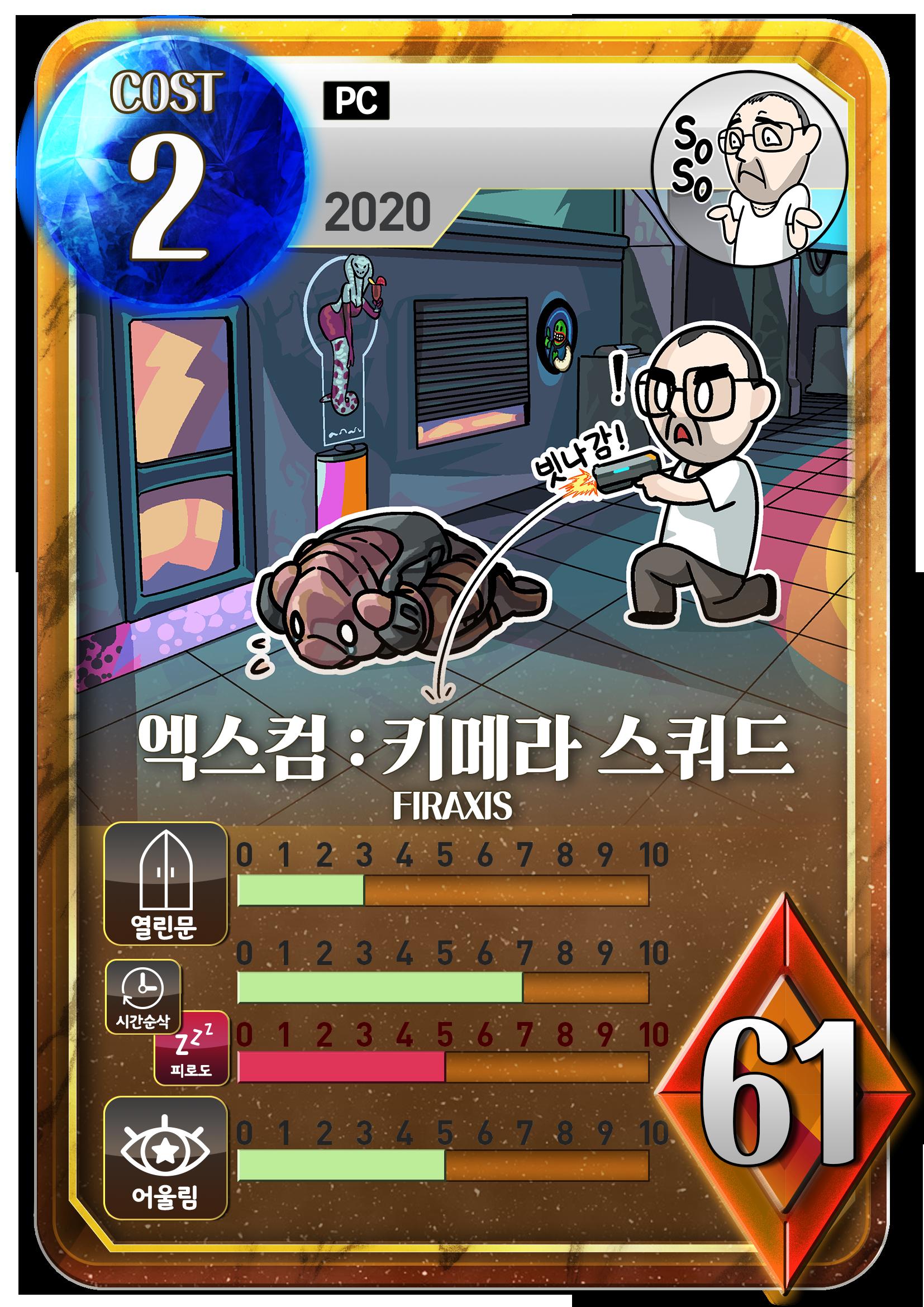 엑스컴_브론즈_현수.png