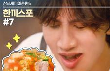 #한끼스포07_참돔 매운탕과 비빔밥! ❄시원한 김치말이 국수