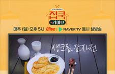 3회: 남성렬 셰프의 생크림 감자전 + 만능 김 장아찌
