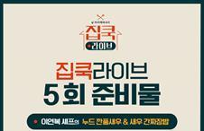 5회: 이연복 셰프의 누드 깐풍새우 & 새우 간짜장밥