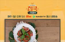 8회: 빅마마 이혜정 선생님의 토마토 바질 샐러드