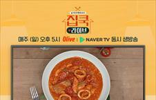8회: 빅마마 이혜정 선생님의 토마토 떡볶이