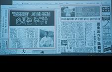 [특수팀] 하얀밤마을_증거수집.jpg
