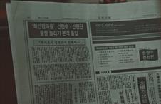 [특수팀] 하얀밤마을_증거수집2.jpg
