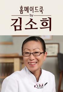 홈메이드 쿡 by 김소희