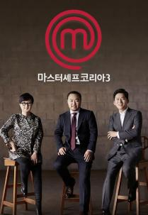 MasterChef Korea3
