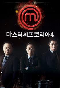 MasterChef Korea4