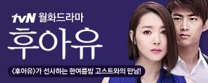 <후아유>론칭소식 퍼트리기 이벤트!