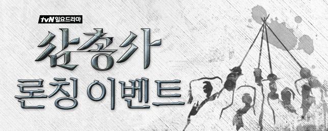 [삼총사] 론칭이벤트