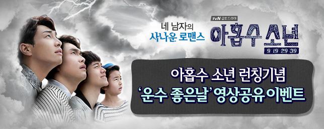 [아홉수소년] '운수좋은날' 영상공유이벤트