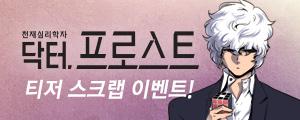 <닥터 프로스트> 론칭 기념 티저 스크랩 이벤트!