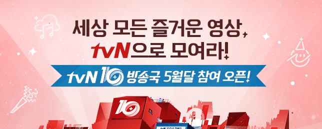 [tvN 10주년 캠페인]  On Air me tvN,  tvN10 방송국!