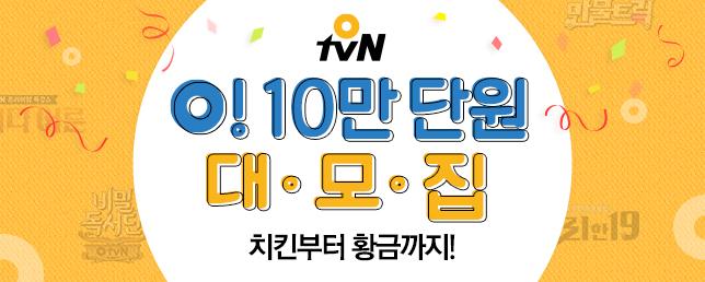 O tvN 10만 단원 모집