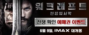 영화 <워크래프트: 전쟁의 서막> 예매권 이벤트