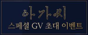 <아가씨> 스페셜 GV 초대 이벤트
