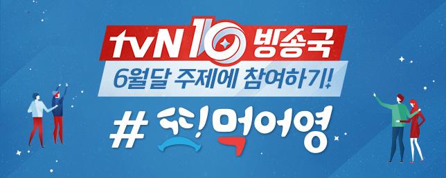 [tvN 10주년 캠페인]  또! 먹어영,  tvN10 방송국!