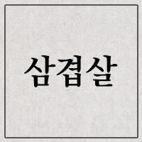(1) 삼겹살