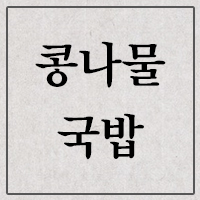 (2) 콩나물 국밥