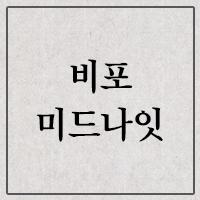 (1) 비포 미드나잇