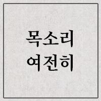 (3) 목소리 여전히