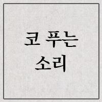 (3) 코 푸는 소리