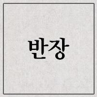 (2) 반장