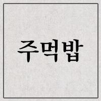 (3) 주먹밥