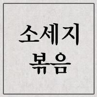 (4) 소세지 볶음