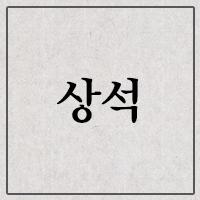 (3) 상석