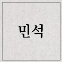 (4) 민석