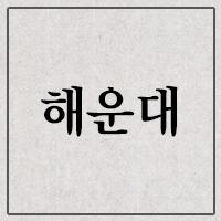 (2) 해운대