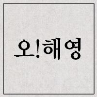(3) 오! 해영