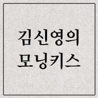 (1) 김신영의 모닝키스