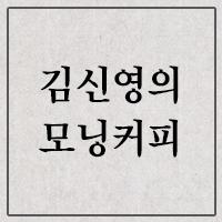 (2) 김신영의 모닝커피