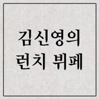 (3) 김신영의 런치 뷔페