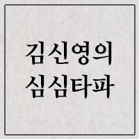 (4) 김신영의 심심타파