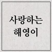 (2) 사랑하는 해영이