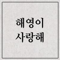 (4) 해영이 사랑해