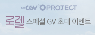 로렐 스페셜 GV 초대 이벤트