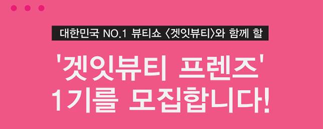 Onstyle [겟 잇 뷰티] 서포터즈 1기 신청