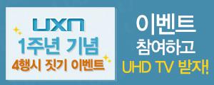 UXN 1주년 기념 4행시 짓기 이벤트