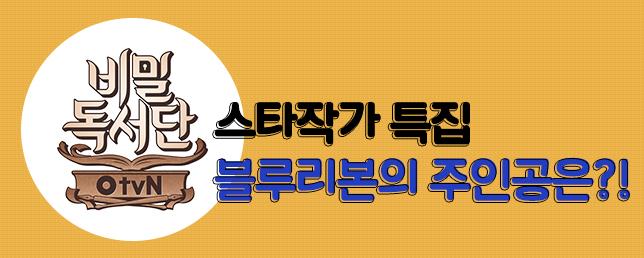 [비밀독서단] 스타 작가 특집 블루리본의 주인공은?!
