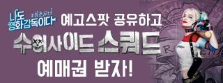 나영감 론칭기념 수어사이드 스쿼드 예매권 이벤트