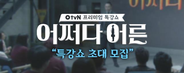 O tvN <어쩌다 어른> 특강쇼에 초대합니다!