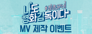 나영감: 청춘 무비 & 비트윈 함께하는 MV 제작 이벤트