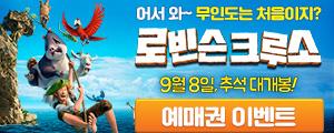영화 <로빈슨크루소> 예매권 이벤트